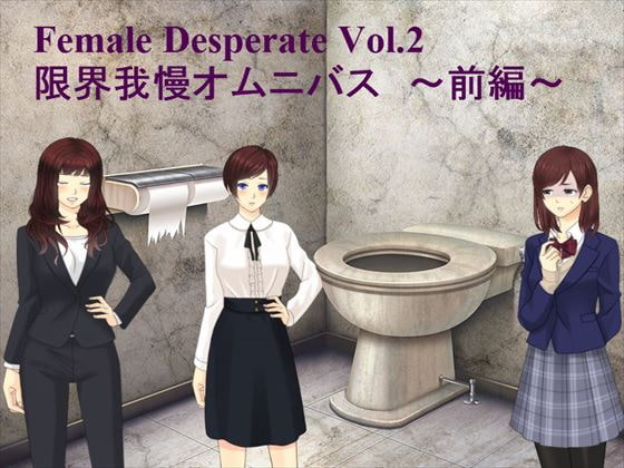 ★スカトロ★【Vida Loca】Female Deperate Vol.2 我慢限界オムニバス前編
