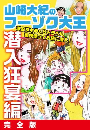 作家『山崎大紀』様の新作電子書籍が出たみたいです。(2018年9月8日)