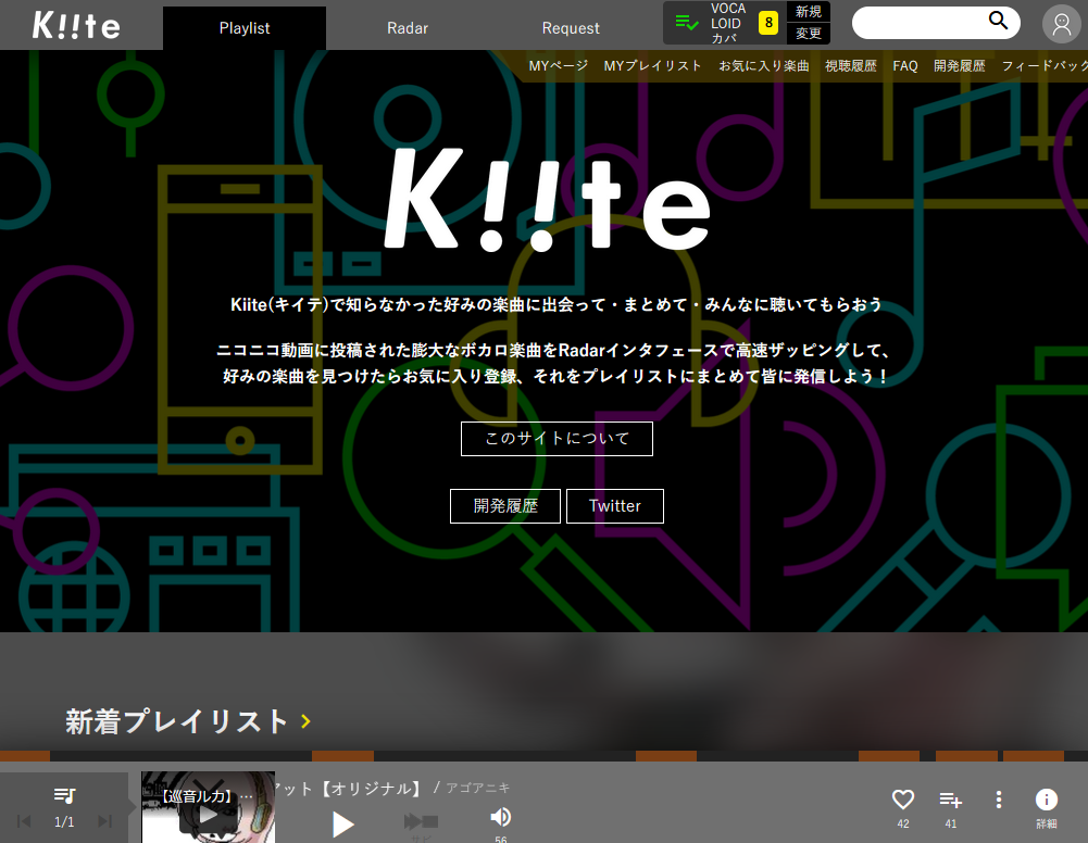 Kiiteで自分好みのVOCALOID曲を探してきた