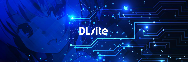 DLsiteユーザーのためにクーポンを入手してきてくれるディル・ブラッドさんについて考える