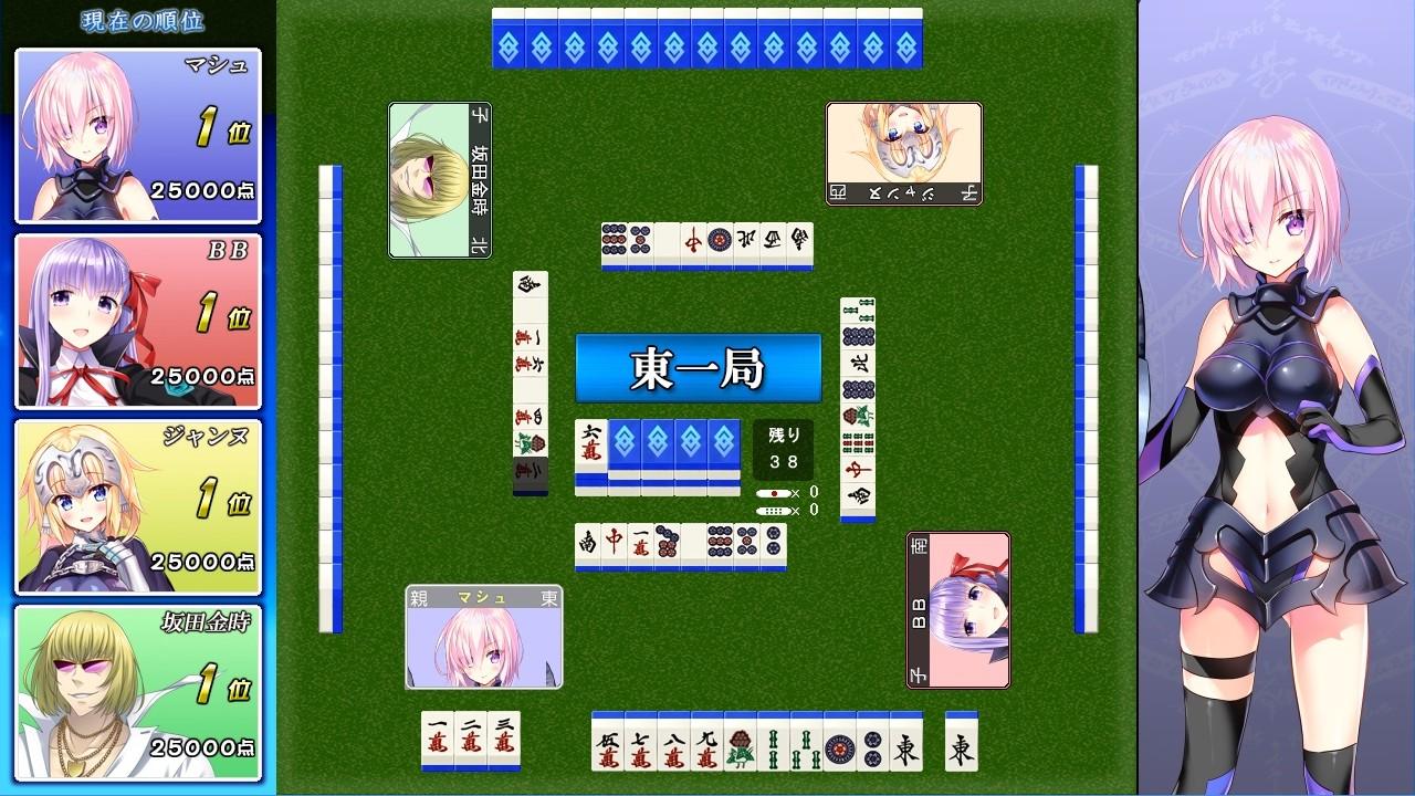 遊べる体験版Grand Order 麻雀 字幕で実況
