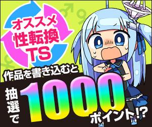 【公式】オススメの性転換(TS) 作品を語って1000ポイントをGETしよう!【キャンペーン】