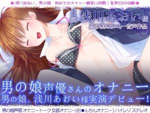 男の娘のオナニー 『男の娘が女装でオナニー初録音!浅川あおい様実演デビュー!』