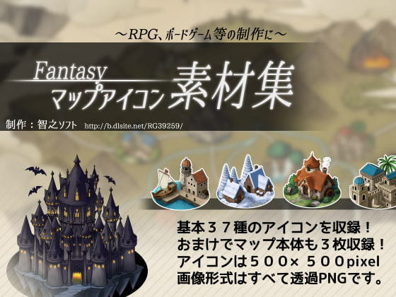 RPG制作者向けのマップアイコン・マップチップ・キャラチップ素材まとめ