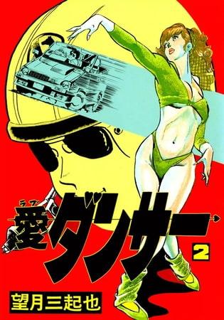 DLsite探偵団Lite「望月三起也先生のカーアクションを読もう!」