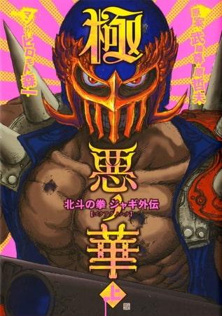 ニセ北斗神拳伝承者ジャギと言う男