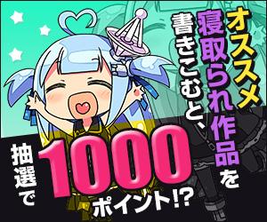 【公式】オススメの寝取られ作品を語って1000ポイントをGETしよう!【キャンペーン】