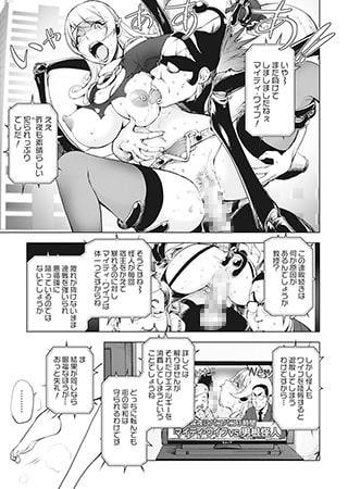 愛妻戦士マイティ・ワイフ 2nd
