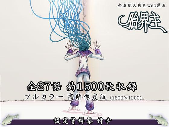 『胎界主』高画質版 販売終了記念カキコ