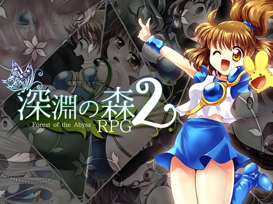 【感想/攻略】深淵の森RPG2【ストーリー完結】