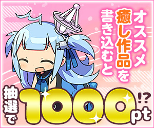 【公式】オススメの 癒 し 作品を語って1000ポイントをGETしよう!【キャンペーン】