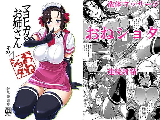 マヨヒガのお姉さんシリーズ第4弾の紹介