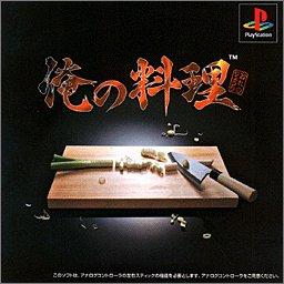 あゝ我が青春のテレビゲーム ~俺の料理編~