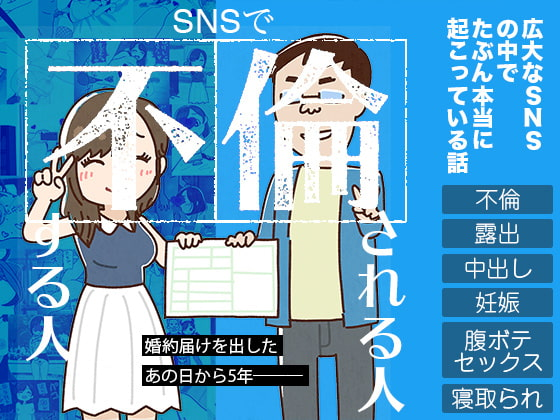 『 インターネット系』×【孕ませ系おススメ作品】作品!