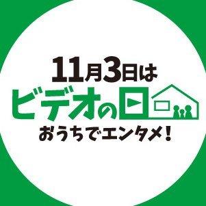 11月3日はビデオの日 プレミアムキャンペーン 開催中
