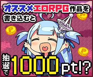 【公式】オススメのエロRPGを語って1000ポイントをGETしよう!【キャンペーン】