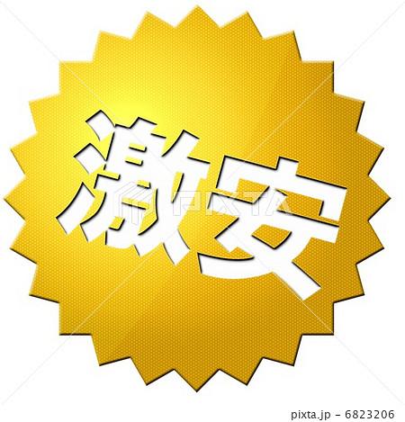 【ほとんど55円】100円以下で買える音声作品37作!【冬セール特集】