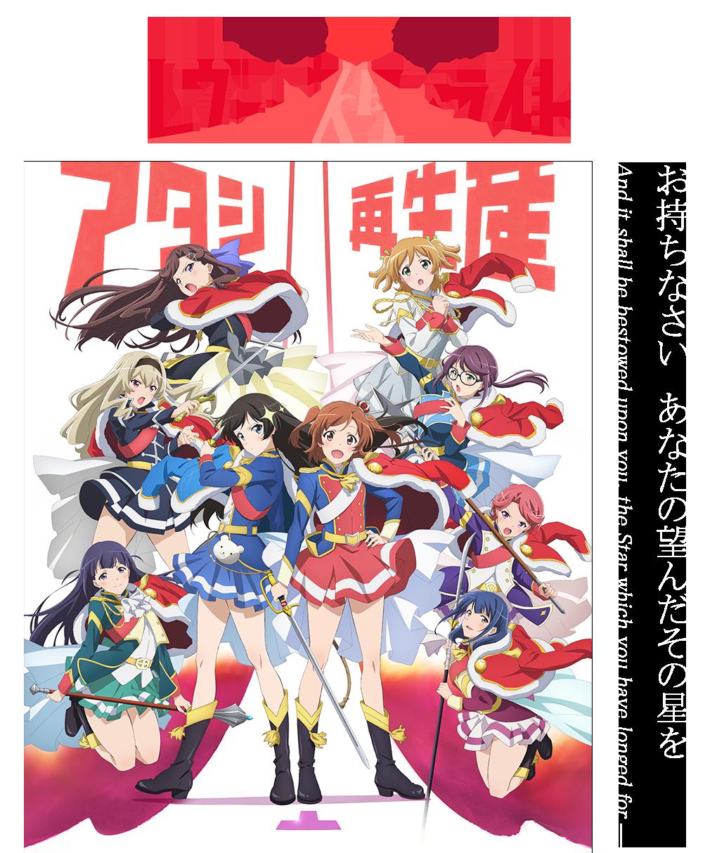 【速報】少女☆歌劇 レヴュースタァライト全話期間限定無料配信開始