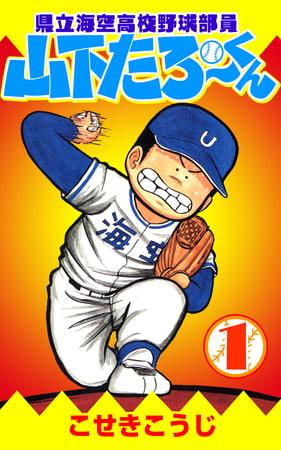 往年の高校野球漫画  県立海空高校野球部員山下たろーくん
