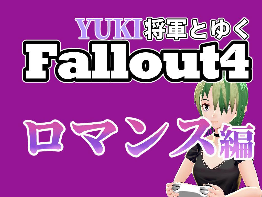 【ロマンス編】 Fallout4実況プレイ動画の解説記事 part7