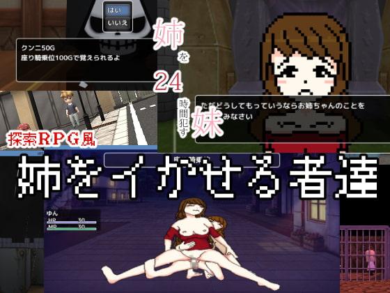 2018/08/18 [体験版]姉を24時間犯す妹シリーズゲーム 朝の支度編