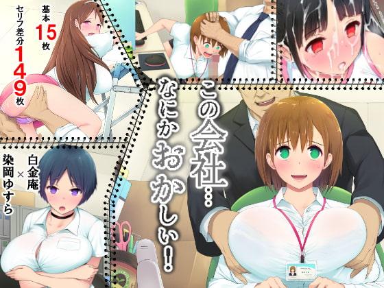 【9月19日~9月26日】男性成人向け同人週間ランキング!
