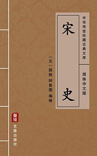 北宋・南宋時代の宦官たちの記録 日本語訳『宋史宦者伝』