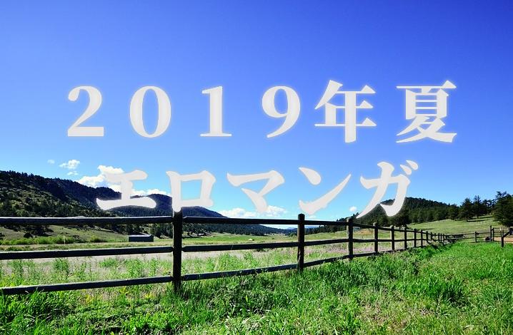 【2019年夏セール】この夏おすすめのエロ漫画