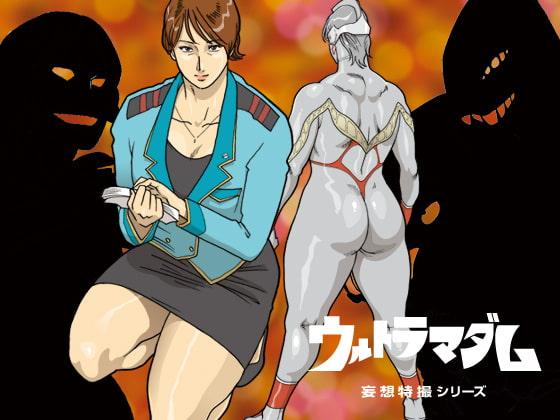 続きが気になる変身熟女ヒロインシリーズ!「妄想特撮シリーズ ウルトラマダム」