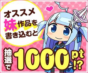 【公式】オススメの妹作品を語って1000ポイントをGETしよう!