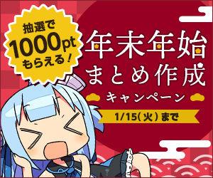 【結果発表】年末年始まとめ作成キャンペーン 特別賞の発表!