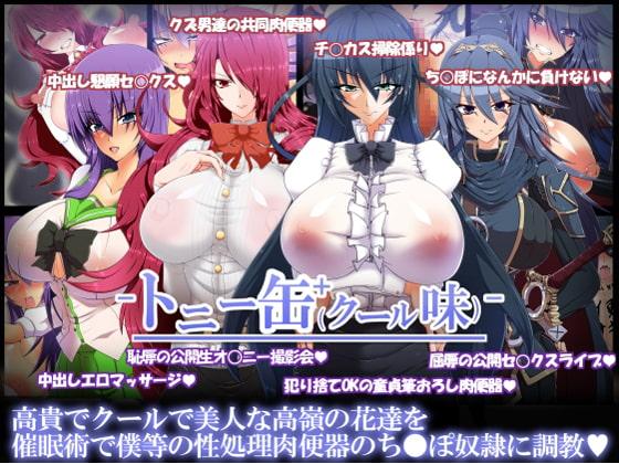 おすすめCG集 イタリ屋×黒墨夜行書編4