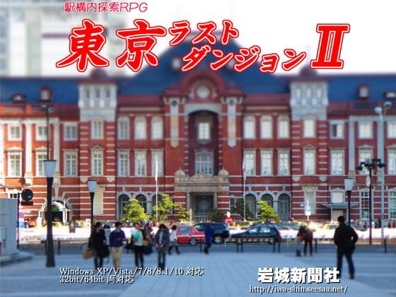 実際の東京駅が舞台のロールプレイング