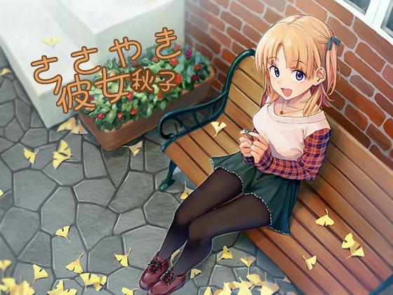 秋のように涼味な時間を。心和みましょう。