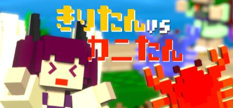 Steam初!東北姉妹の2次創作ゲーム「きりたんvsカニたん」正式リリース開始!+α