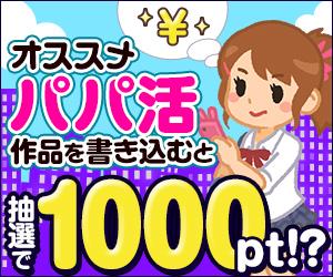 【公式】オススメのパパ活作品を語って1000ポイントをGETしよう!