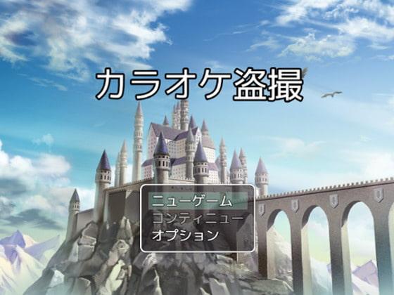 ★スカトロ★【妄想列車】ーカラオケ店トイレ盗撮ー