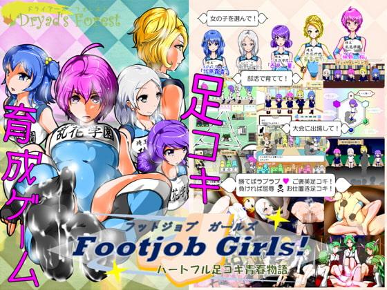 足コキに特化したゲーム!! Footjob Girls!