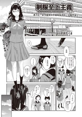 ヤソン社員オススメ眼鏡女子系電子書籍(2018年10月28日)