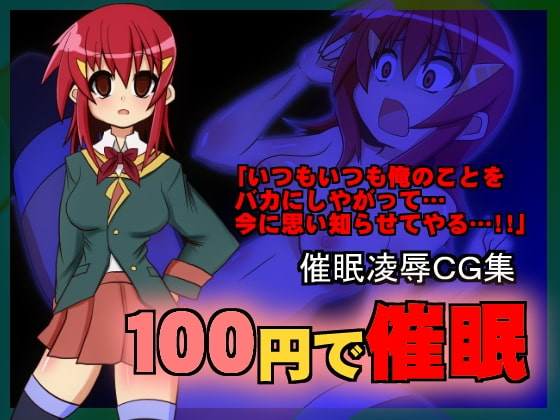 100円で催眠をかけるCG集