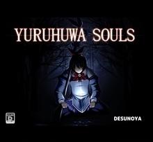 クリアできる気がしないフリーゲーム YURUFUWA SOULS