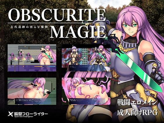 2019/03/01 [体験版]Obscurite Magie ~ 古代遺跡の淫らな魔物