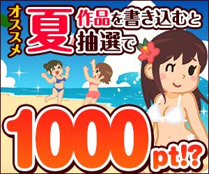 【公式】オススメの ☀夏☀ 作品を語って1000ポイントをGETしよう!
