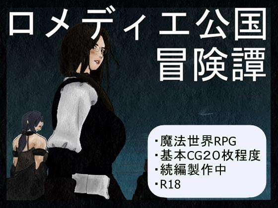 2018/11/09 [体験版]ロメディエ公国冒険譚