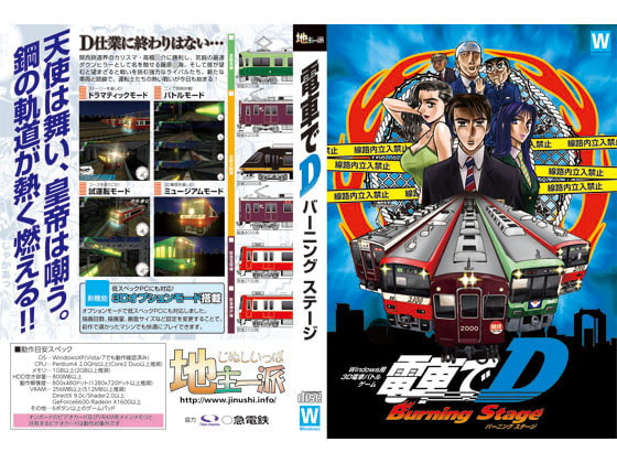 電車でD BurningStageがDLsite.comに登場だ!!!!!