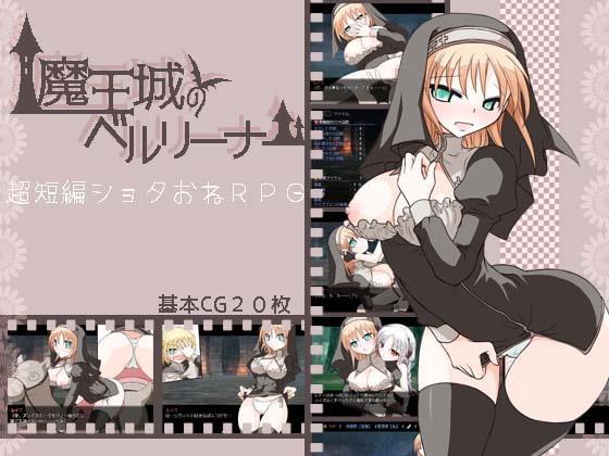 【おねショタ】魔王城のベルリーナー【108円(税込み)】