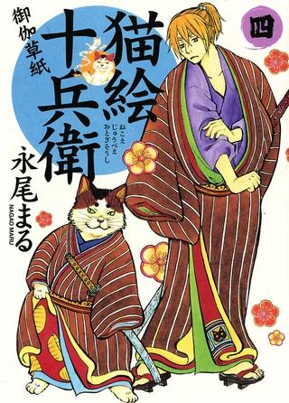 「猫絵十兵衛御伽草紙」四巻