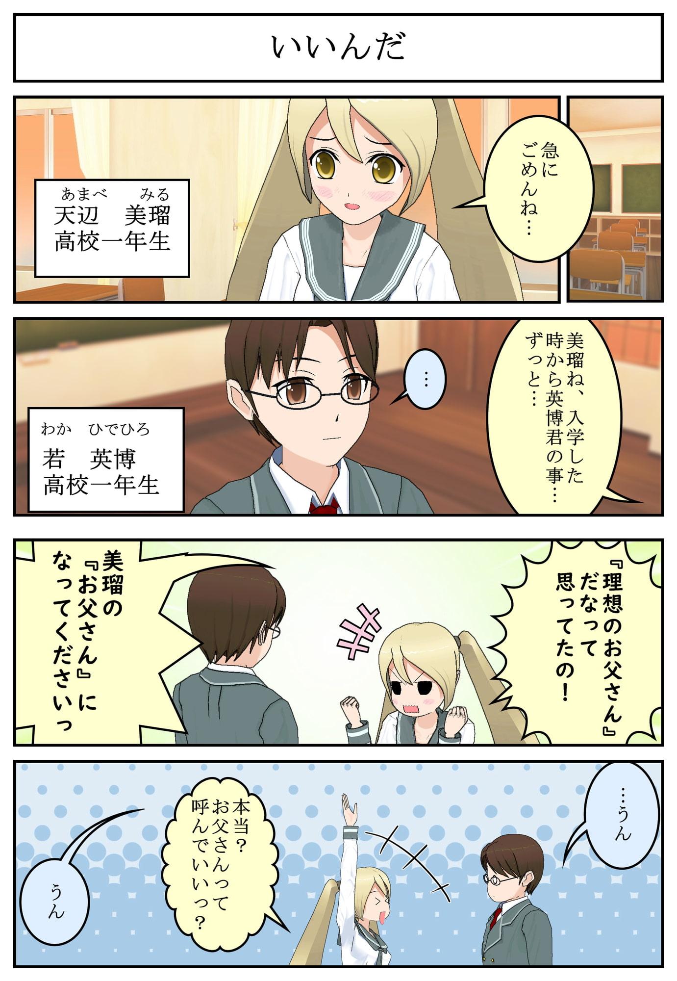 クラスメイト DE お父さん!?