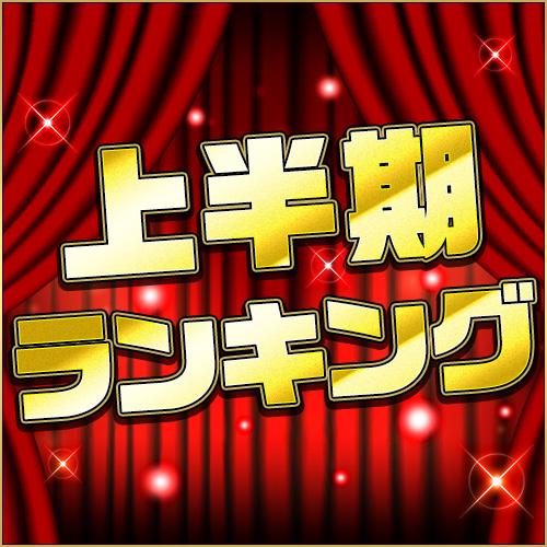 【男性成人向け同人】2019年上半期ランキング!