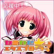 美少女ゲーム声優特集『ヒマリ』さんまとめ その20